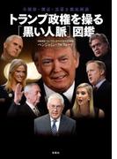 トランプ政権を操る[黒い人脈]図鑑
