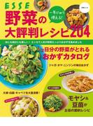 一年じゅう使える! 野菜の大評判レシピ204