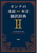 オンナの[建前⇔本音]翻訳辞典<文庫版>