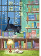 書店猫ハムレットの事件簿