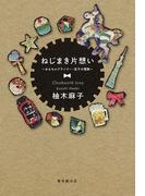 ねじまき片想い~おもちゃプランナー・宝子の冒険~