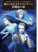 落ちこぼれネクロマンサー・シリーズ