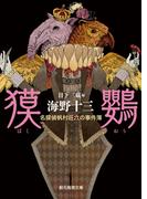 名探偵帆村荘六の事件簿