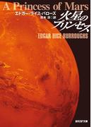火星シリーズ