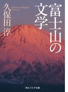 富士山の文学