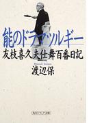 能のドラマツルギー 友枝喜久夫仕舞百番日記