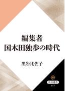 編集者国木田独歩の時代