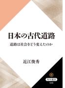 日本の古代道路 道路は社会をどう変えたのか