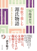 和歌で楽しむ源氏物語 女はいかに生きたのか