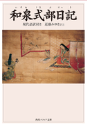 和泉式部日記 現代語訳付き