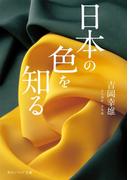 日本の色を知る