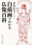 白描画でわかる仏像百科