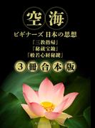 空海【3冊 合本版】 『三教指帰』『秘蔵宝鑰』『般若心経秘鍵』 ビギナーズ 日本の思想