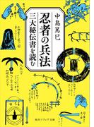 忍者の兵法 三大秘伝書を読む