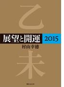 展望と開運2015