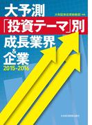 大予測「投資テーマ」別 成長業界&企業 2015-2016