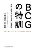 BCGの特訓--成長し続ける人材を生む徒弟制