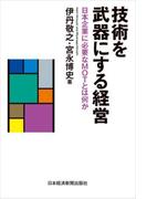 技術を武器にする経営--日本企業に必要なMOTとは何か