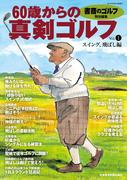 書斎のゴルフ特別編集 60歳からの真剣ゴルフ