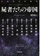 書き下ろし日本SFコレクション NOVA+ 屍者たちの帝国