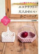 ノット編みでかんたん!エコクラフトの大人かわいいかごとバッグ