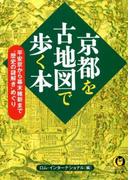 京都を古地図で歩く本