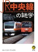 JR中央線の謎学