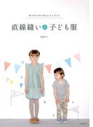 直線縫いの子ども服