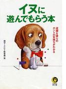 イヌに遊んでもらう本 1