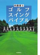 ゴルフ スイング バイブル