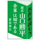 山口勝平:朗読「吾輩は猫である」【オーディオブック】