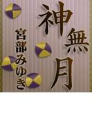 神無月【オーディオブック】