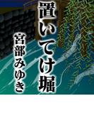 置いてけ堀【オーディオブック】