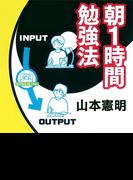 朝1時間勉強法 特別編【オーディオブック】
