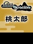 多言語むかしばなし「桃太郎」【オーディオブック】