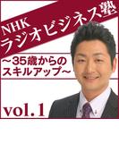ラジオビジネス塾~35歳からのスキルアップ~vo.1【オーディオブック】