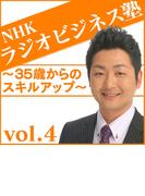 ラジオビジネス塾~35歳からのスキルアップ~vo.4【オーディオブック】