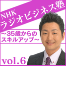 ラジオビジネス塾~35歳からのスキルアップ~vo.6【オーディオブック】