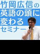 竹岡広信の「英語の頭に変わる」セミナー【オーディオブック】