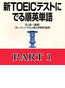 新TOEICテストにでる順 英単語Part1【オーディオブック】