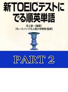 新TOEICテストにでる順 英単語Part2【オーディオブック】