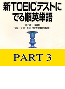 新TOEICテストにでる順 英単語Part3【オーディオブック】