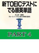 新TOEICテストにでる順 英単語Part4【オーディオブック】