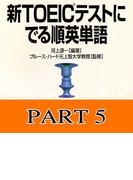 新TOEICテストにでる順 英単語Part5【オーディオブック】