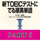 新TOEICテストにでる順 英単語Part6【オーディオブック】