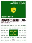 漢字博士養成ドリル―<当て字・難字>編