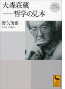再発見 日本の哲学