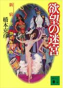 欲望の迷宮―新宿歌舞伎町―