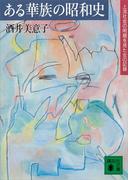 ある華族の昭和史 上流社会の明暗を見た女の記録