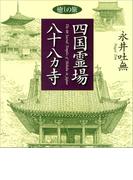 癒しの旅 四国霊場八十八ヵ寺
